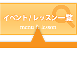 Menu_2event_lesson_aa
