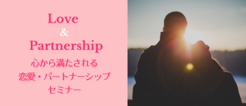398010_love & partnership