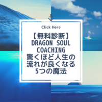 5298_dragon_soul_coaching_squere400